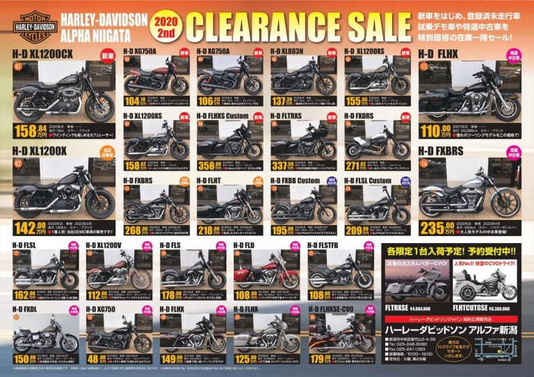 HD特選車 第2弾 CLEARANCE SALE